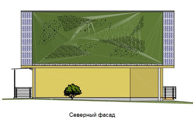 Солнечный дом. Северный фасад